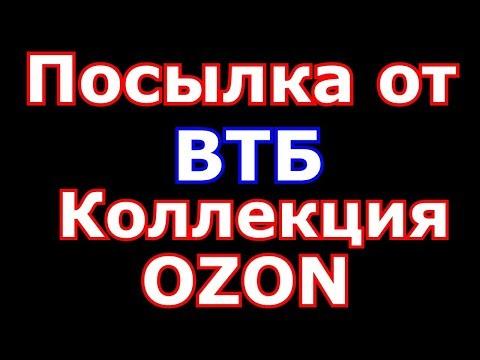 Распаковка посылки от ВТБ Коллекция магазин OZON