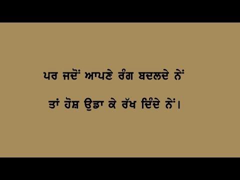 Punjabi Life Quotes Video | New Punjabi Status 2017 | Gagan Masoun