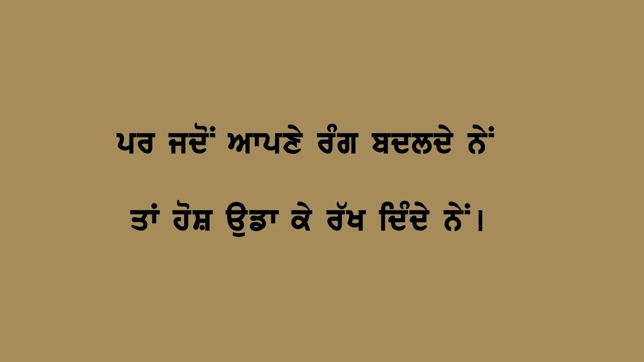 Punjabi Life Quotes Video New Punjabi Status 2017 Gagan Masoun