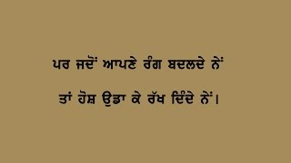 Punjabi Life Quotes Video | New Punjabi Status 2017 | Gagan Masoun