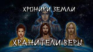 Хроники Земли. Хранители веры. Сергей Козловский