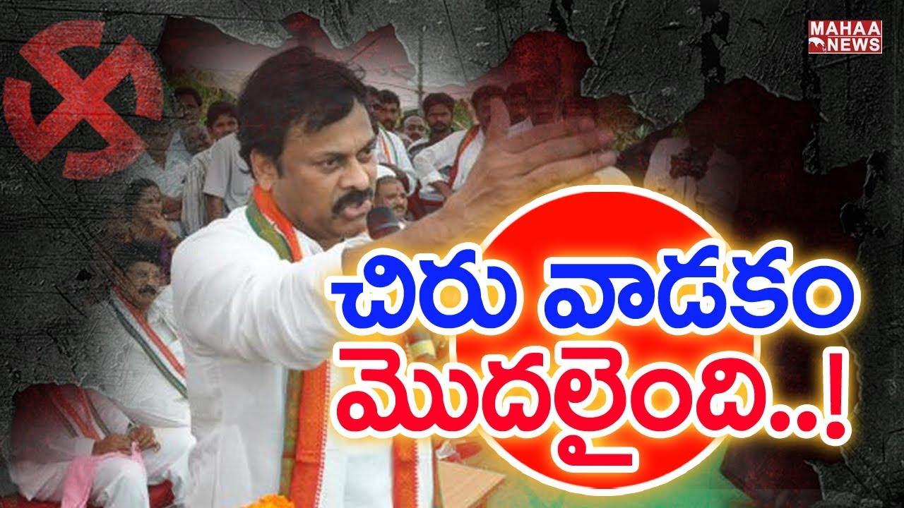AP Congress Leaders Ready to Use Megastar Chiranjeevi Again | Back Door Politics | Mahaa News
