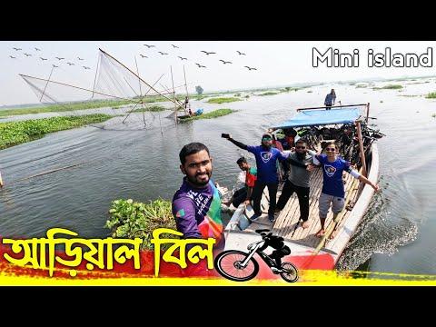 আড়িয়াল বিল-মুন্সীগঞ্জ    Arial Bill-Munshiganj    Mini island travel by bicycle-Jihad hossain thumbnail
