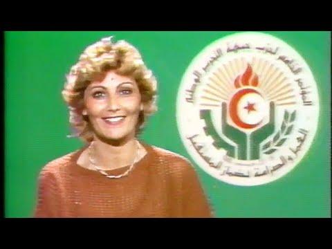 ذكريات التلفزيون الجزائري (المذيعة فتيحة)  la télé-speakerine Fatiha