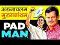 PADMAN Real Story in Hindi | Arunachalam Muruganantham Biography | MenstrualMan | Akshay Kumar Movie