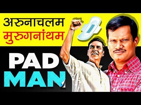 PADMAN Real Story in Hindi  Arunachalam Muruganantham Biography  MenstrualMan  Akshay Kumar Movie