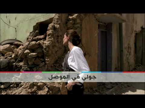 بي_بي_سي_ترندينغ | أنجلينا جولي تزور #الموصل  - نشر قبل 2 ساعة