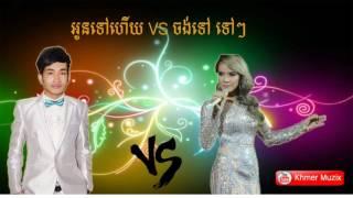oun tov hery vs jong tov tov tov original song អ នទ ហ យ vs ចង ទ ទ ៗ pich sophea vs thel thai