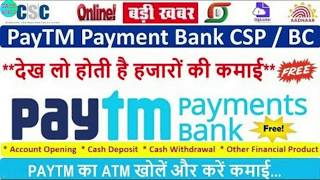 How can apply to Start PayTM Payment Bank CSP or BC Agent 2018