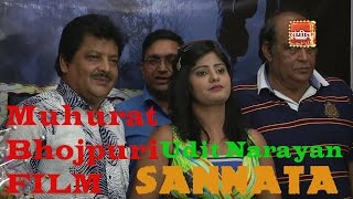 New Bhojpuri Film ! Sannata ! Muhurat with Udit Narayan and Neha Shree