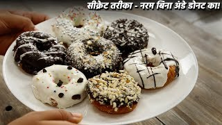 डोनट कैसे बनाते हैं - best donuts recipe hindi me doughnut cookingshooking