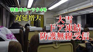 遅延増大ぐだぐだの特急オホーツク4号に乗車 旭川→札幌 2019.2.7