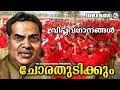 Download Viplava Ganangal Malayalam | ചോരതുടിക്കും | കമ്മ്യൂണിസ്റ്റ് വിപ്ലവഗാനങ്ങൾ | Revolution Song MP3 song and Music Video