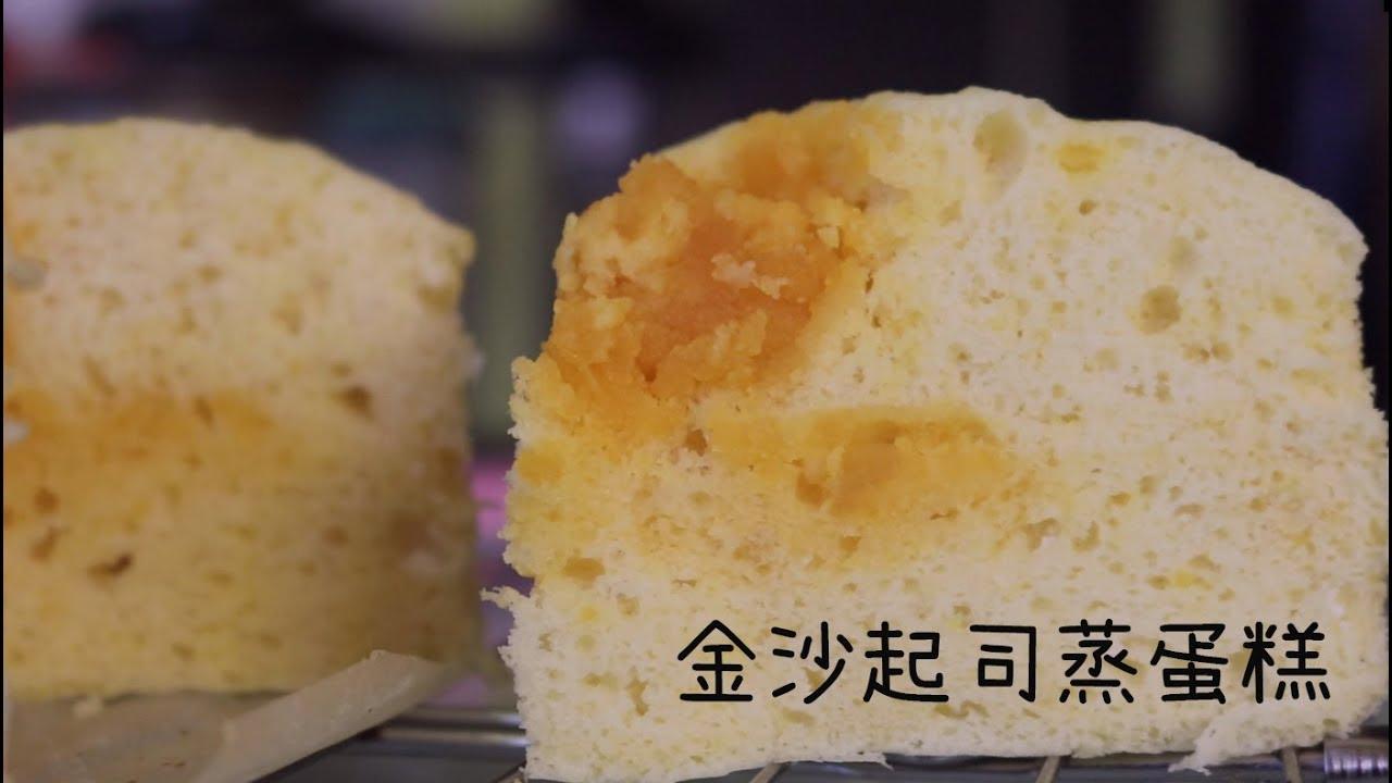 【電鍋】金沙起司蒸蛋糕 - YouTube