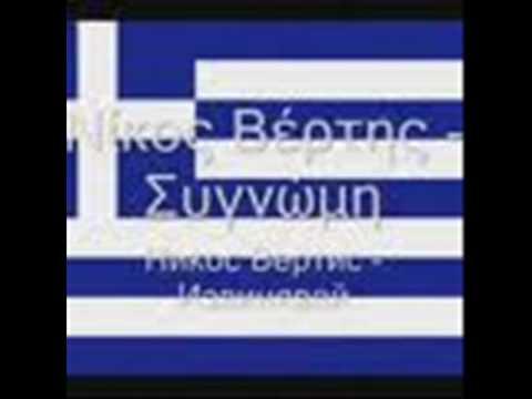 Nikos Vertis - Pes To Mou Ksana (remix)