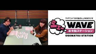 【vol.16】TVアニメ「おそ松さん」WEBラジオ「シェ―WAVEおそ松ステーション」
