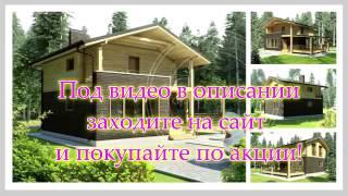 видео Проекты домов в сказочном стиле