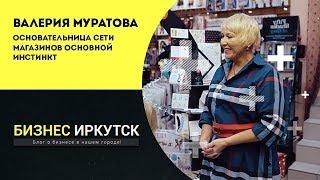 Как появился первый Секс-шоп в Иркутске: Интервью с Валерией Борисовной Муратовой