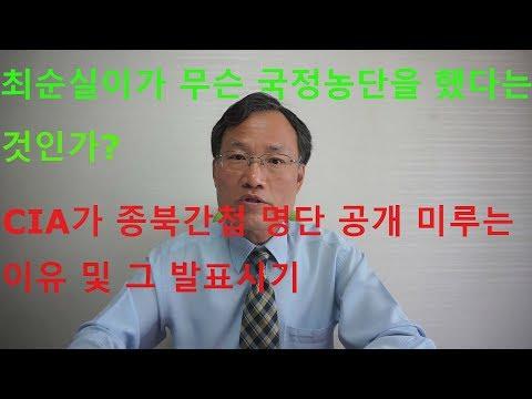 CIA가 종북간첩 명단 공개를 미루는 이유 및 그 발표시기
