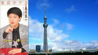 説明 「東京ホテル」 作詞:池田充男 作曲:水森英夫 歌手:美川憲一 懐...