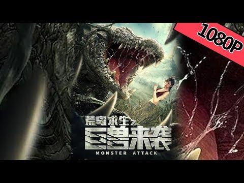 【惊悚冒险】《荒岛求生之巨兽来袭 Monster Attack》——巨兽集结,捕猎人类 Full Movie 张已桂/王品一/尹硕/刘敏
