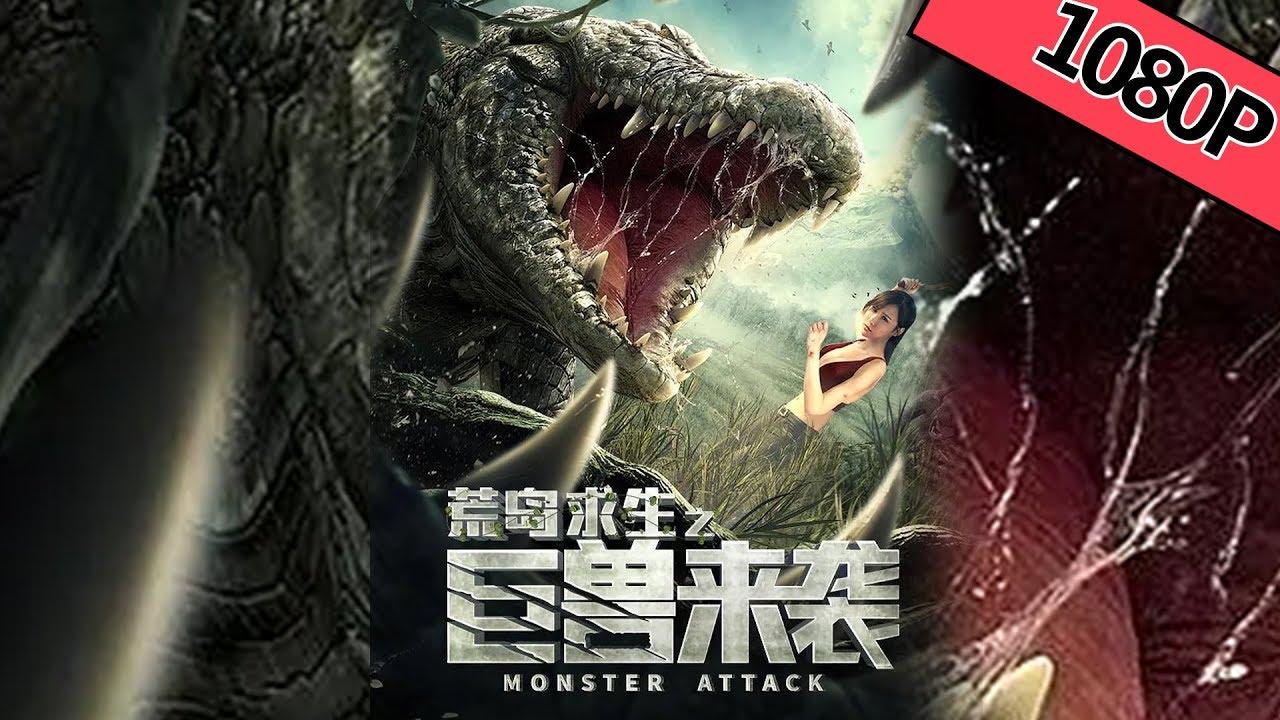 【惊悚冒险】《荒岛求生之巨兽来袭 Monster Attack》——巨兽集结,捕猎人类|Full Movie|张已桂/王品一/尹硕/刘敏