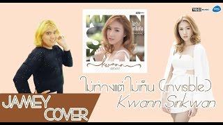 ไม่ห่างแต่ไม่เห็น (invisible) – Kwann Sirikwan【Jamey Cover】Lyric Audio
