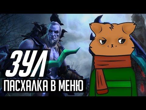 видео: heroes of the storm: Зул Пасхалка в меню / xul easter egg (crows)
