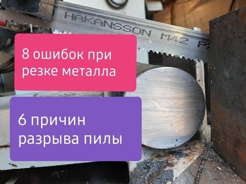 Резка стали | Х12МФ. | 8 ошибок при пилении металла | Ленточнопильный станок|