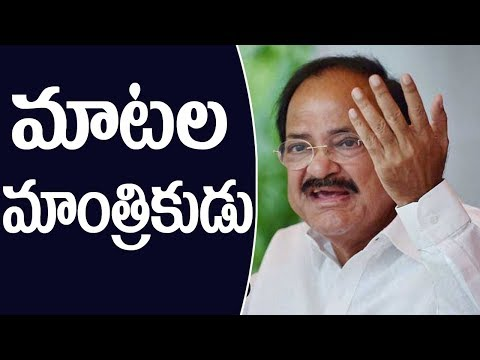 Venkaiah  naidu speech at amaravathi || 2day 2morrow