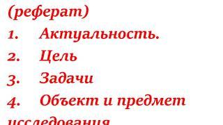 Как написать реферат (лекция 1)