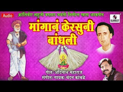 Mangana Kersuni Bandhli - Chandan Kamble - Jai Lahuji - Music India
