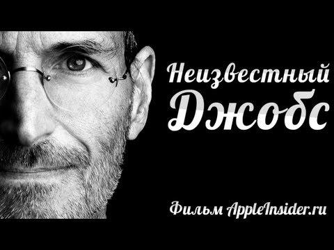 видео: Неизвестный Джобс. Документальный фильм appleinsider.ru