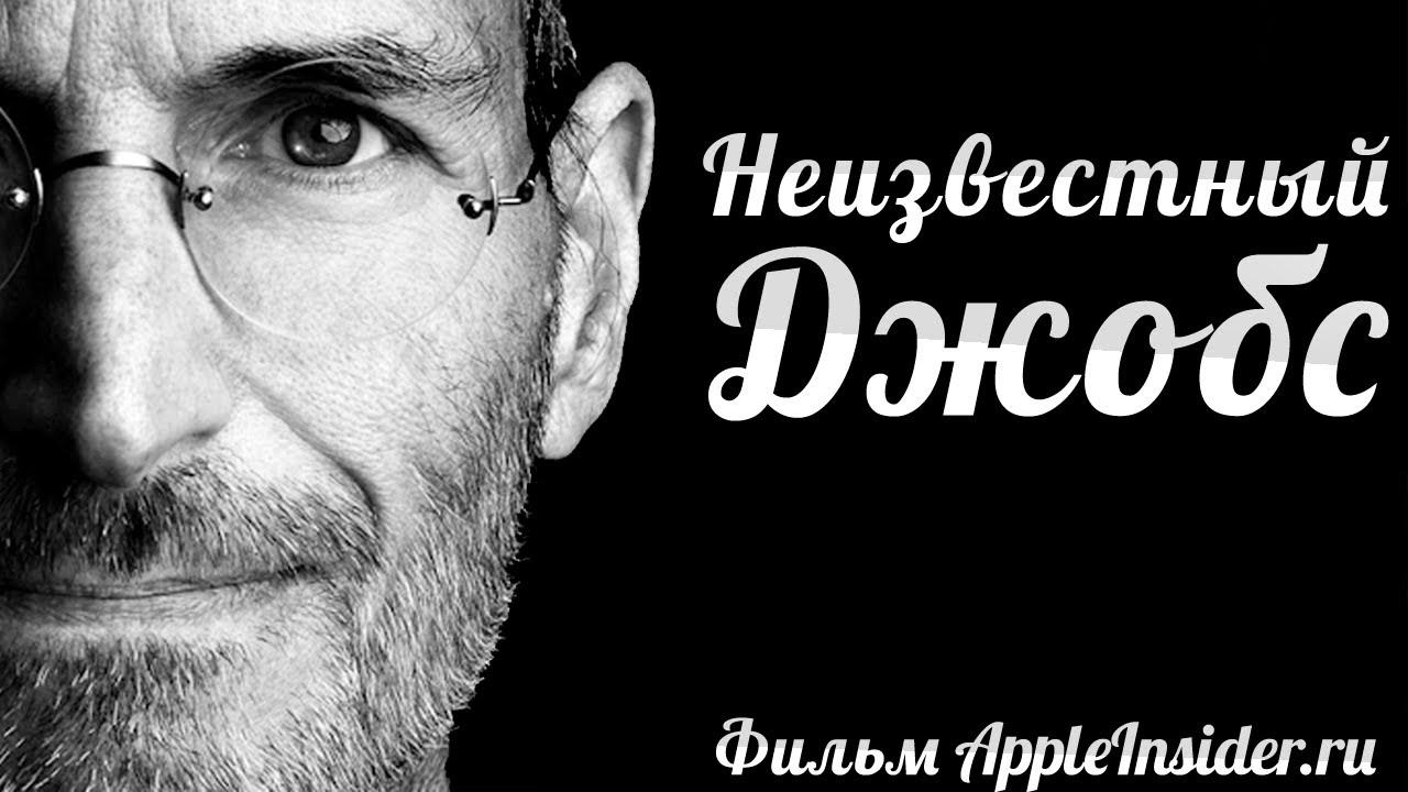 Неизвестный Джобс. Документальный фильм AppleInsider.ru