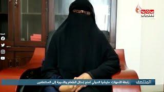 رابطة الأمهات : مليشيا الحوثي تمنع إدخال الطعام والأدوية إلى المختطفين