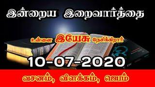 செம்மையானவர்களின் கூடாரம் செழிக்கும் | Today Bible Verse In Tamil | 10.07.2020