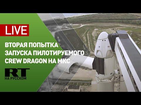 Трансляция запуска пилотируемого корабля Crew Dragon на МКС — LIVE