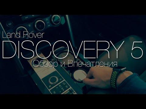 Land Rover Discovery 5 Обзор и Отзывы | Авто Тест Драйв 2017