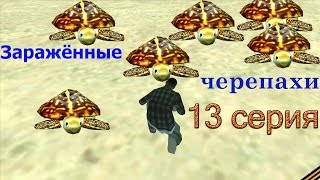 SAMP Заражённые черепахи Z.O.N.A. Post-Apocalypse [13 серия]