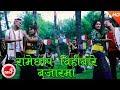 Download New Nepali Tamang Selo 2073 | Ramechhap Bihibare Bazarma - Sujan Kumar (Bairagi)Moktan & Indira Gole MP3 song and Music Video