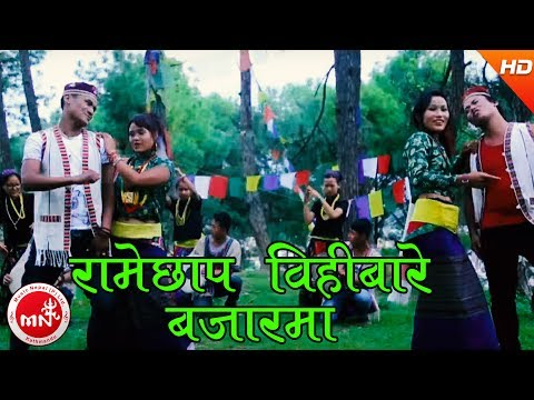 New Nepali Tamang Selo 2073   Ramechhap Bihibare Bazarma - Sujan Kumar (Bairagi)Moktan & Indira Gole