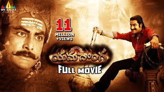 Yamadonga Telugu Full Movie | Latest Telugu Full Movies | Jr.NTR, Priyamani, Mamatha Mohandas