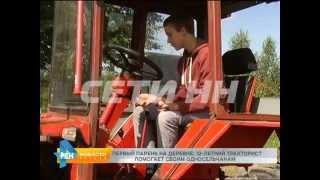 Первый парень на деревне - юный тракторист помогает односельчанам