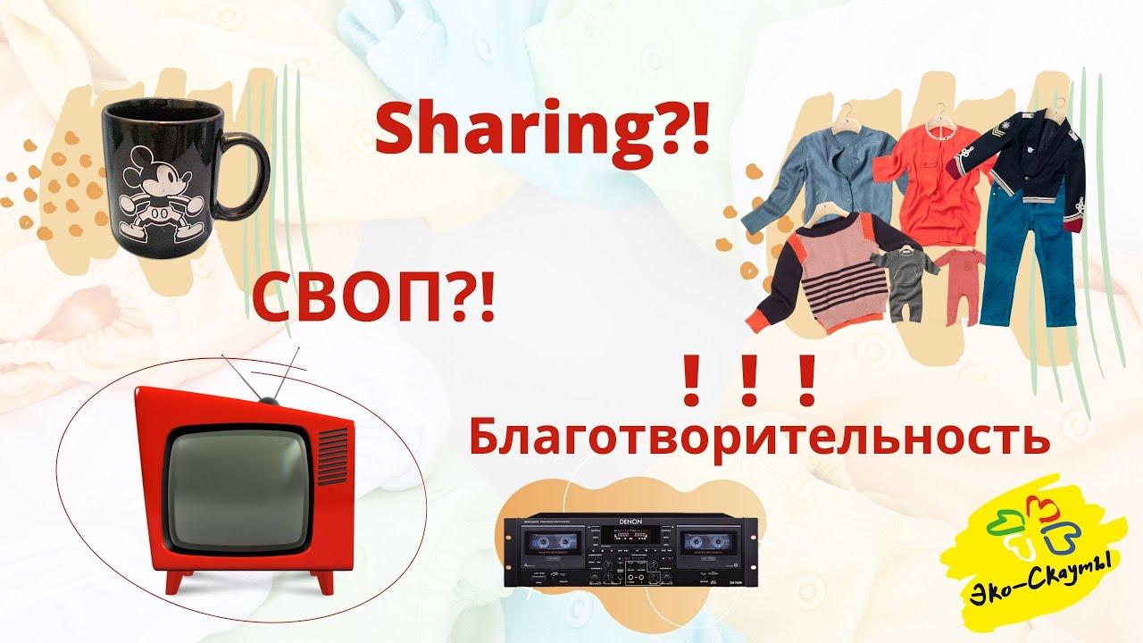Sharing - первый шаг к эко жизни!