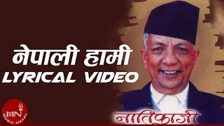 Nepali Hami - Natikaji | Lyric Video | Nepali Old Song | Nepali Song | Greatest Hits
