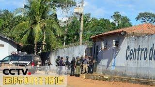[国际财经报道]热点扫描 巴西监狱暴动:囚车内再现死亡 致死亡人数升至62人| CCTV财经