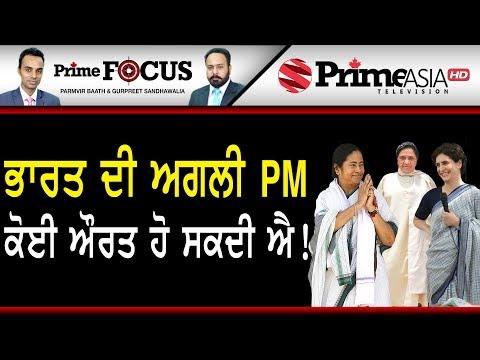 Prime Focus 🔴(LIVE) 399 Parmvir Baath & Gurpreet Sandhawalia