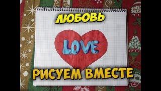 Как нарисовать легко любовь.