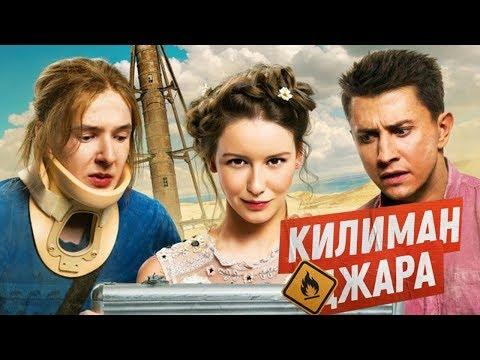 Килиманджара фильм HD - Ruslar.Biz