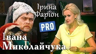 Ірина Фаріон про Івана Миколайчука – національну кінозірку 60-х | Велич особистості | серпень '16